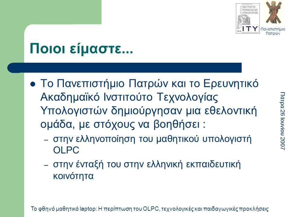 Πάτρα 26 Ιουνίου 2007 Το φθηνό μαθητικό laptop: Η περίπτωση του OLPC, τεχνολογικές και παιδαγωγικές προκλήσεις Ποιοι είμαστε...