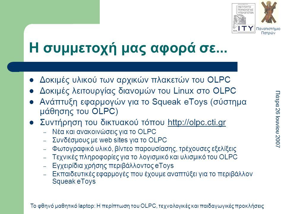 Πανεπιστήμιο Πατρών Πάτρα 26 Ιουνίου 2007 Το φθηνό μαθητικό laptop: Η περίπτωση του OLPC, τεχνολογικές και παιδαγωγικές προκλήσεις Η συμμετοχή μας αφορά σε...