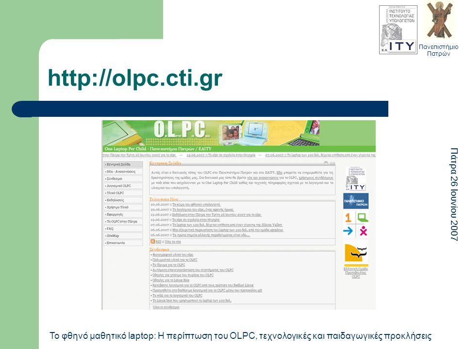 Πανεπιστήμιο Πατρών Πάτρα 26 Ιουνίου 2007 Το φθηνό μαθητικό laptop: Η περίπτωση του OLPC, τεχνολογικές και παιδαγωγικές προκλήσεις http://olpc.cti.gr