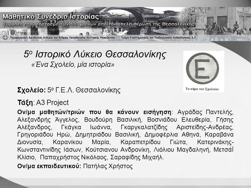 Εισαγωγή Το Ε' Γυμνάσιο Αρρένων Θεσσαλονίκης είναι ένα από τα πλέον ιστορικά σχολειά της πόλης, με μια διαδρομή στην εκπαιδευτική ιστορία της αξιολογότατη.