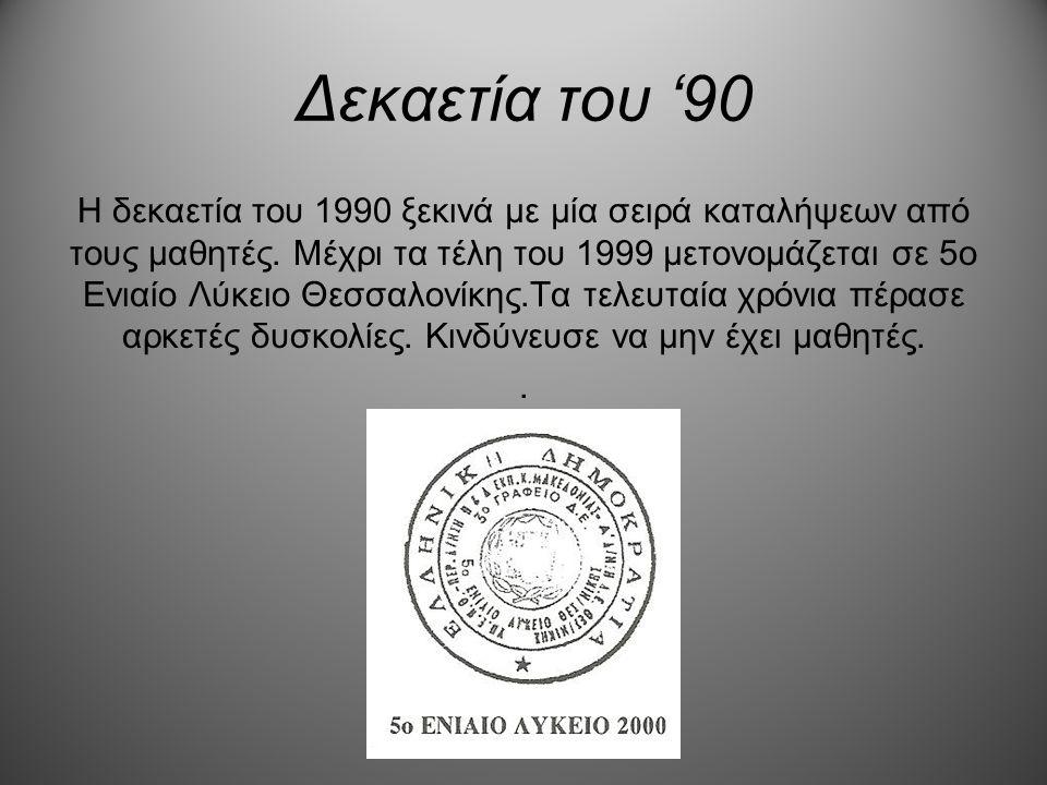 Δεκαετία του '90 Η δεκαετία του 1990 ξεκινά με μία σειρά καταλήψεων από τους μαθητές. Μέχρι τα τέλη του 1999 μετονομάζεται σε 5ο Ενιαίο Λύκειο Θεσσαλο
