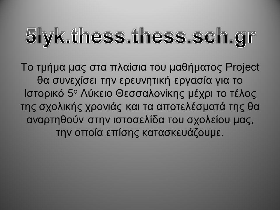 Το τμήμα μας στα πλαίσια του μαθήματος Project θα συνεχίσει την ερευνητική εργασία για το Ιστορικό 5 ο Λύκειο Θεσσαλονίκης μέχρι το τέλος της σχολικής