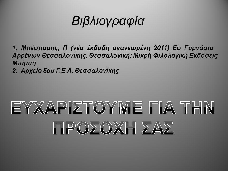 Βιβλιογραφία 1. Μπέσπαρης, Π (νέα έκδοδη ανανεωμένη 2011) Εο Γυμνάσιο Αρρένων Θεσσαλονίκης. Θεσσαλονίκη: Μικρή Φιλολογική Εκδόσεις Μπίμπη 2. Αρχείο 5ο