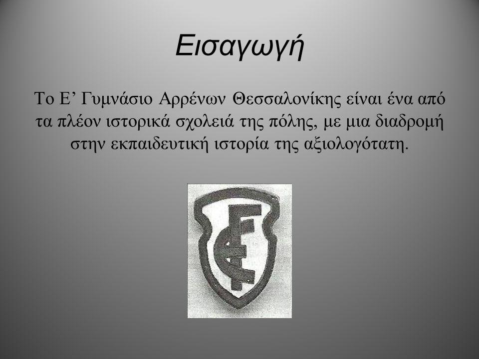 Εισαγωγή Το Ε' Γυμνάσιο Αρρένων Θεσσαλονίκης είναι ένα από τα πλέον ιστορικά σχολειά της πόλης, με μια διαδρομή στην εκπαιδευτική ιστορία της αξιολογό