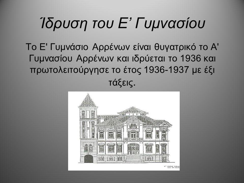 Ίδρυση του Ε' Γυμνασίου Το Ε' Γυμνάσιο Αρρένων είναι θυγατρικό το Α' Γυμνασίου Αρρένων και ιδρύεται το 1936 και πρωτολειτούργησε το έτος 1936-1937 με