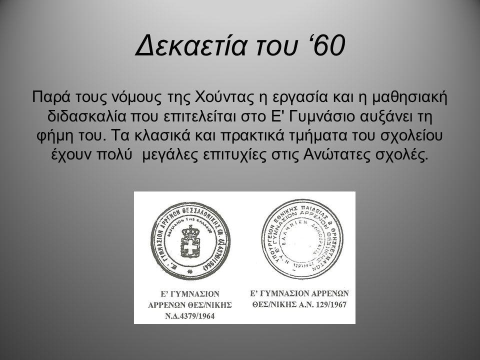 Δεκαετία του '60 Παρά τους νόμους της Χούντας η εργασία και η μαθησιακή διδασκαλία που επιτελείται στο Ε' Γυμνάσιο αυξάνει τη φήμη του. Τα κλασικά και