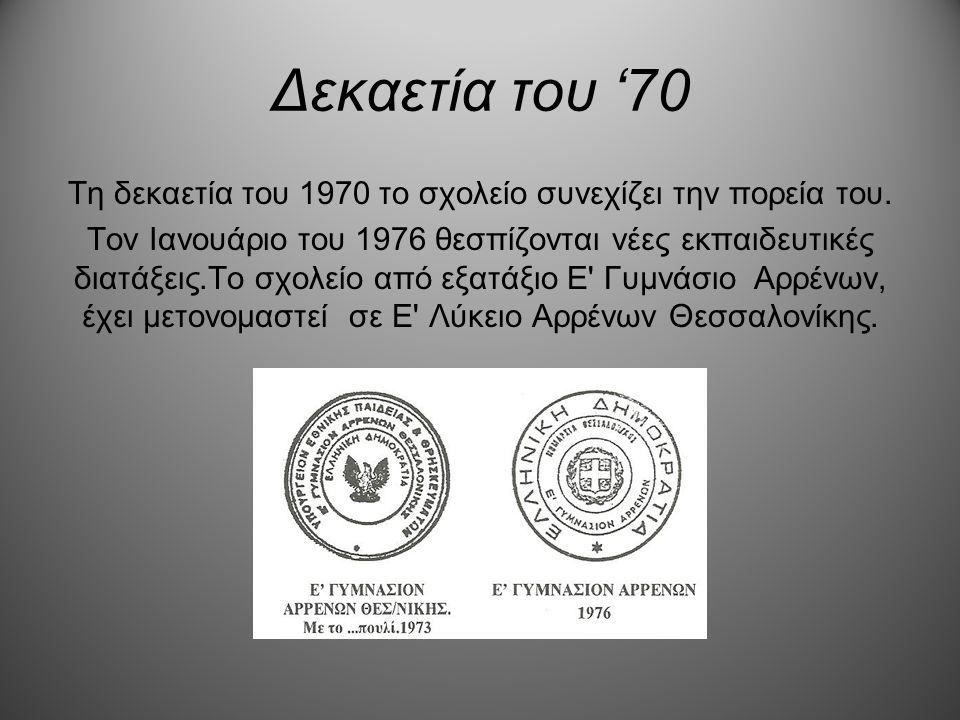 Δεκαετία του '70 Τη δεκαετία του 1970 το σχολείο συνεχίζει την πορεία του. Τον Ιανουάριο του 1976 θεσπίζονται νέες εκπαιδευτικές διατάξεις.Το σχολείο