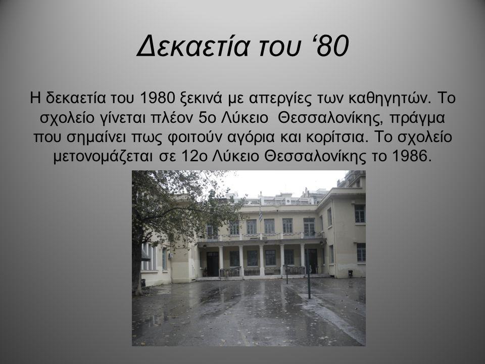 Δεκαετία του '80 Η δεκαετία του 1980 ξεκινά με απεργίες των καθηγητών. Το σχολείο γίνεται πλέον 5ο Λύκειο Θεσσαλονίκης, πράγμα που σημαίνει πως φοιτού