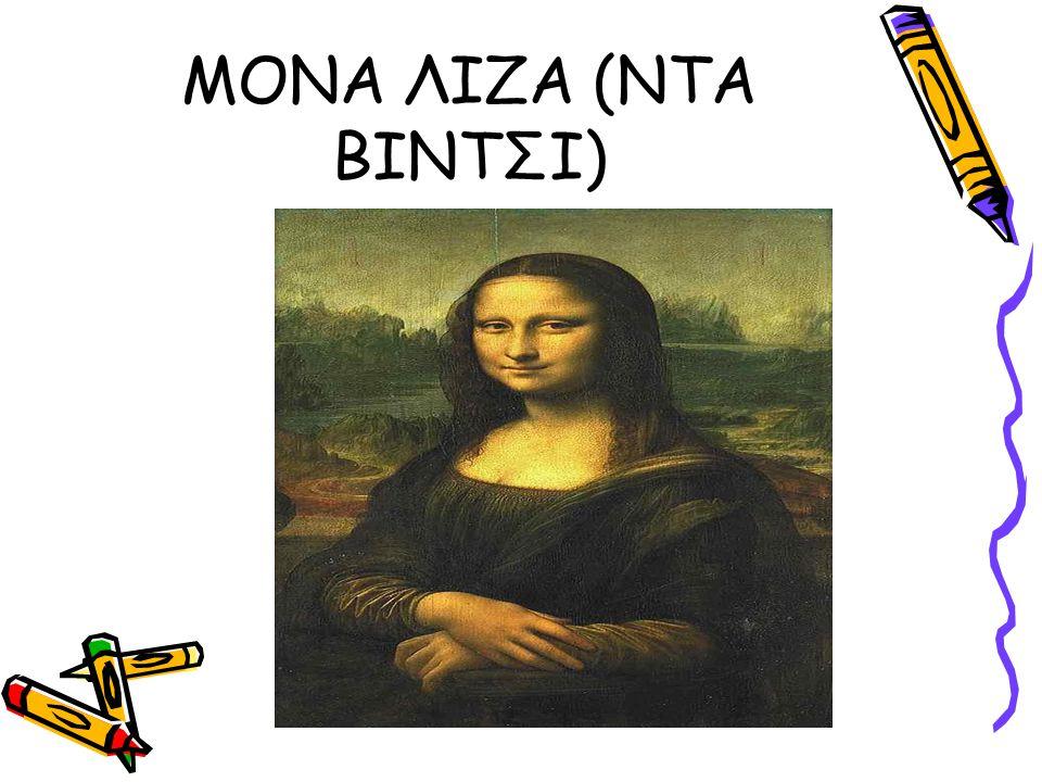 ΜΟΝΑ ΛΙΖΑ (ΝΤΑ ΒΙΝΤΣΙ)