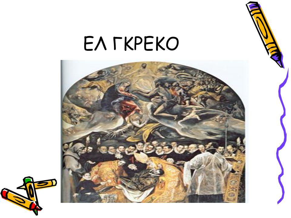 ΕΛ ΓΚΡΕΚΟ