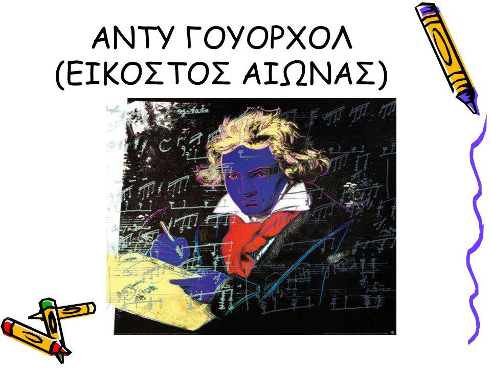 ΑΝΤΥ ΓΟΥΟΡΧΟΛ (ΕΙΚΟΣΤΟΣ ΑΙΩΝΑΣ)