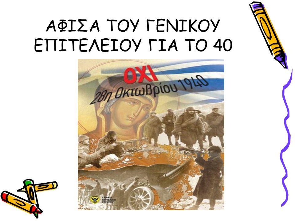 ΑΦΙΣΑ ΤΟΥ ΓΕΝΙΚΟΥ ΕΠΙΤΕΛΕΙΟΥ ΓΙΑ ΤΟ 40