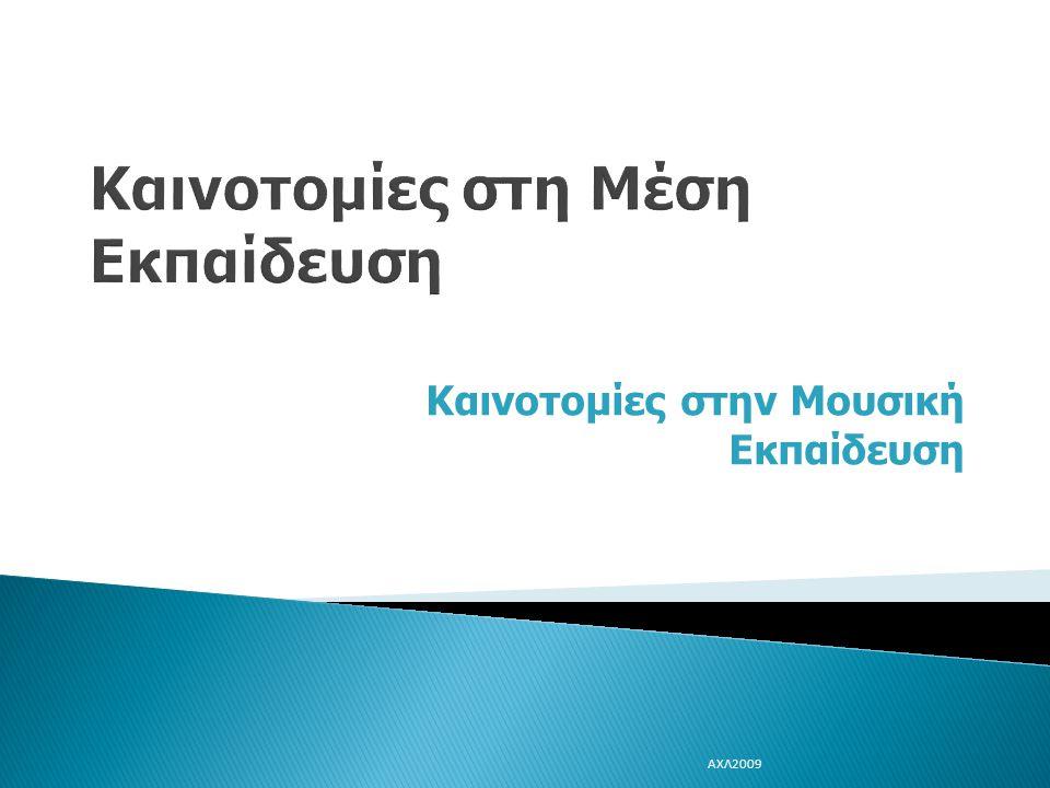 Καινοτομίες στη Μέση Εκπαίδευση Καινοτομίες στην Μουσική Εκπαίδευση ΑΧΛ2009