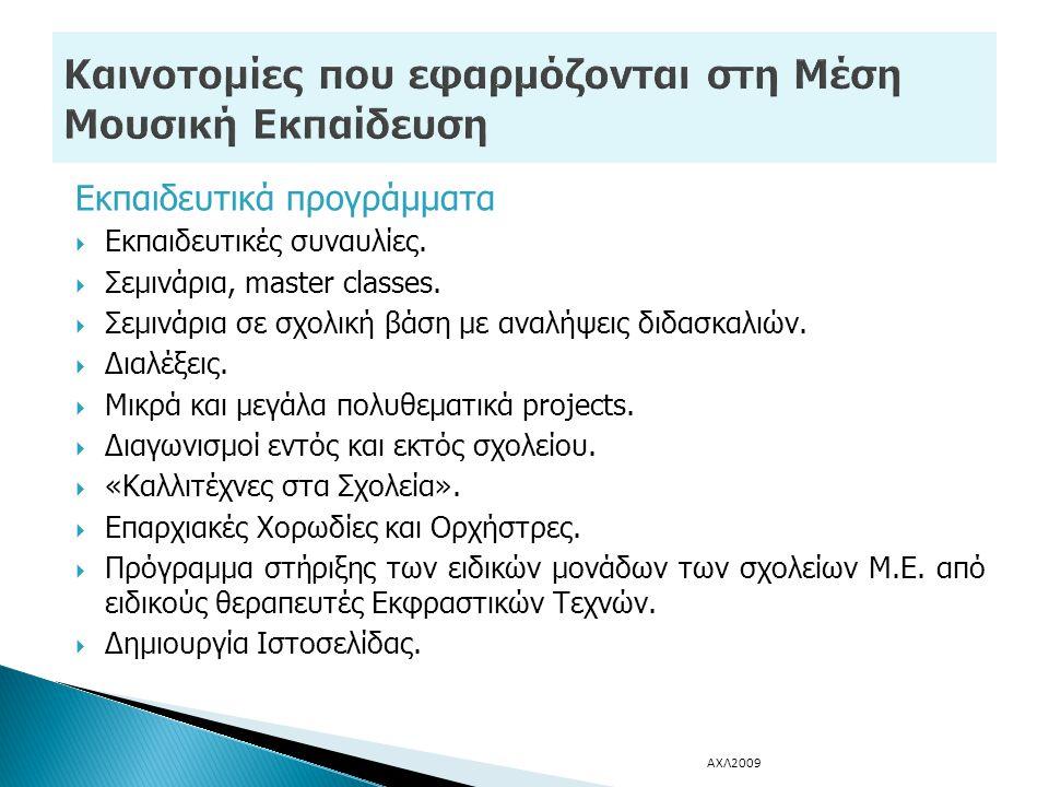 Καινοτομίες που εφαρμόζονται στη Μέση Μουσική Εκπαίδευση Εκπαιδευτικά προγράμματα Σε συνεργασία με το Ίδρυμα της «Συμφωνικής Ορχήστρας Κύπρου»  Εκπαιδευτικές συναυλίες.