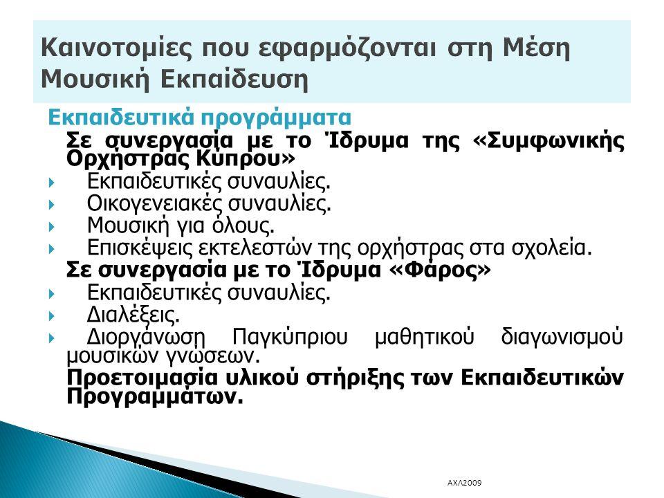 Καινοτομίες που εφαρμόζονται στη Μέση Μουσική Εκπαίδευση  Παγκύπριοι Μαθητικοί Μουσικοί Αγώνες.
