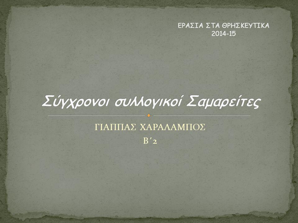 ΓΙΑΠΠΑΣ ΧΑΡΑΛΑΜΠΟΣ Β΄2 ΕΡΑΣΙΑ ΣΤΑ ΘΡΗΣΚΕΥΤΙΚΑ 2014-15