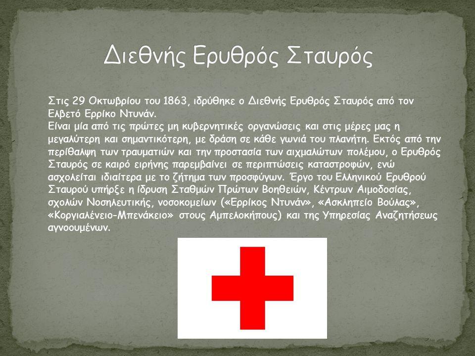 Στις 29 Οκτωβρίου του 1863, ιδρύθηκε ο Διεθνής Ερυθρός Σταυρός από τον Ελβετό Ερρίκο Ντυνάν. Είναι μία από τις πρώτες μη κυβερνητικές οργανώσεις και σ