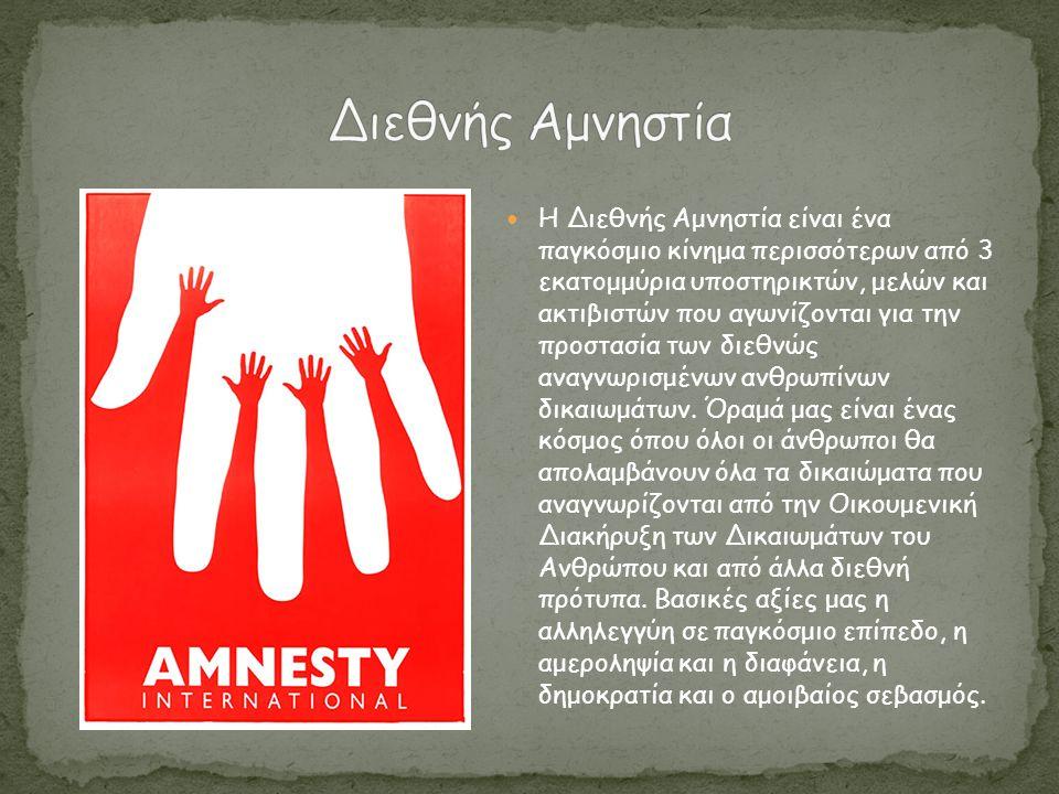 Η Διεθνής Αμνηστία είναι ένα παγκόσμιο κίνημα περισσότερων από 3 εκατομμύρια υποστηρικτών, μελών και ακτιβιστών που αγωνίζονται για την προστασία των
