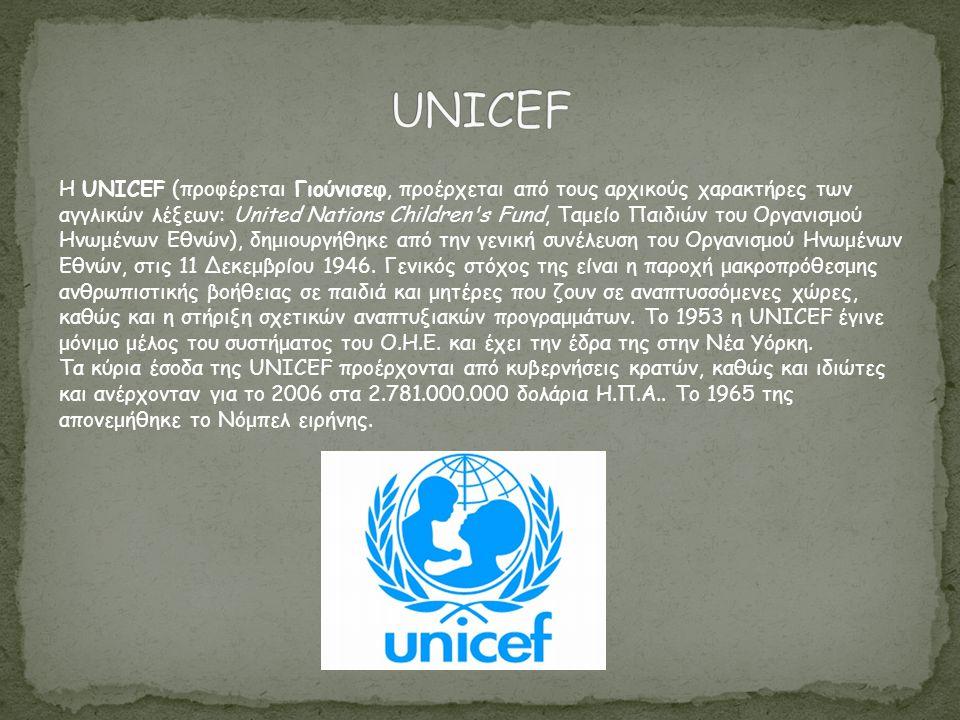 Η UNICEF (προφέρεται Γιούνισεφ, προέρχεται από τους αρχικούς χαρακτήρες των αγγλικών λέξεων: United Nations Children's Fund, Ταμείο Παιδιών του Οργανι