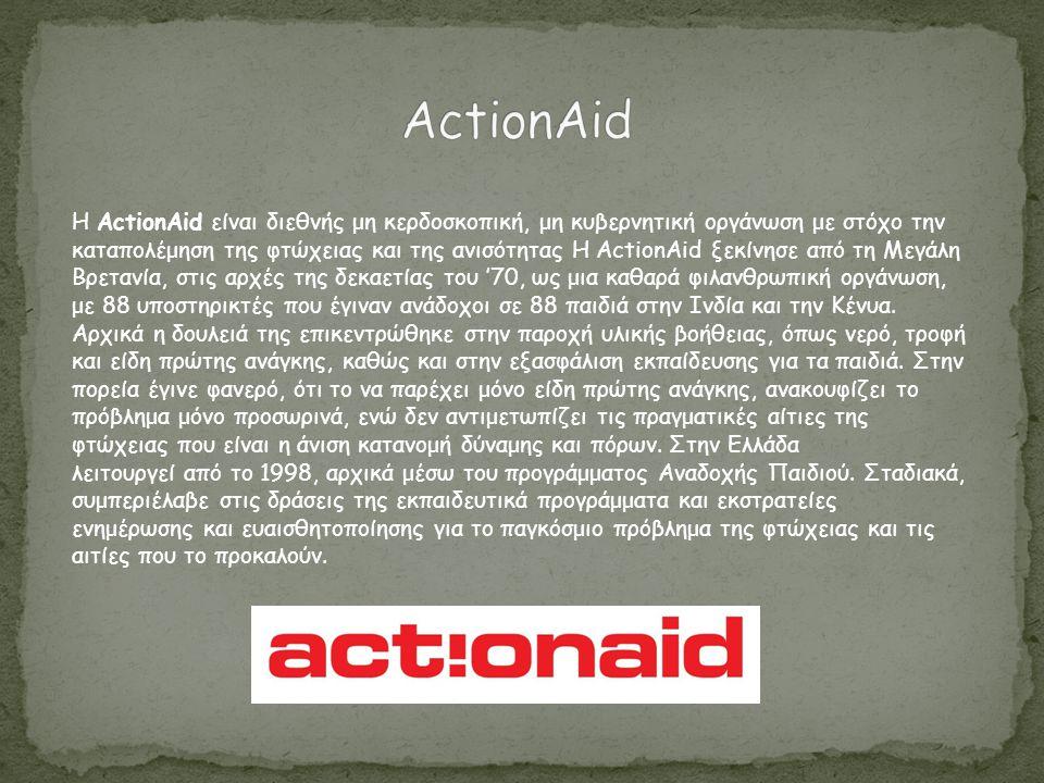 Η ActionAid είναι διεθνής μη κερδοσκοπική, μη κυβερνητική οργάνωση με στόχο την καταπολέμηση της φτώχειας και της ανισότητας Η ActionAid ξεκίνησε από