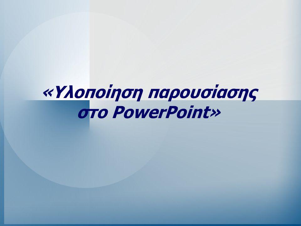 «Υλοποίηση παρουσίασης στo PowerPoint»