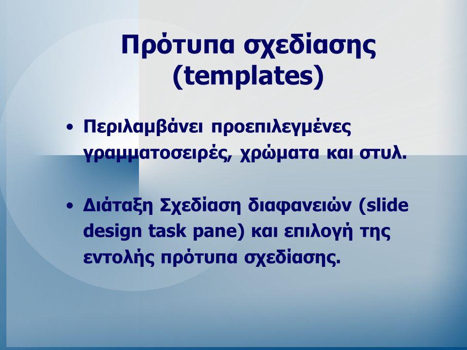 Πρότυπα σχεδίασης (templates) Περιλαμβάνει προεπιλεγμένες γραμματοσειρές, χρώματα και στυλ. Διάταξη Σχεδίαση διαφανειών (slide design task pane) και ε