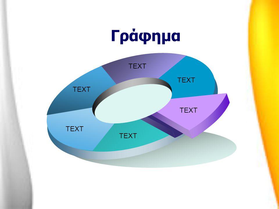 TEXT Γράφημα