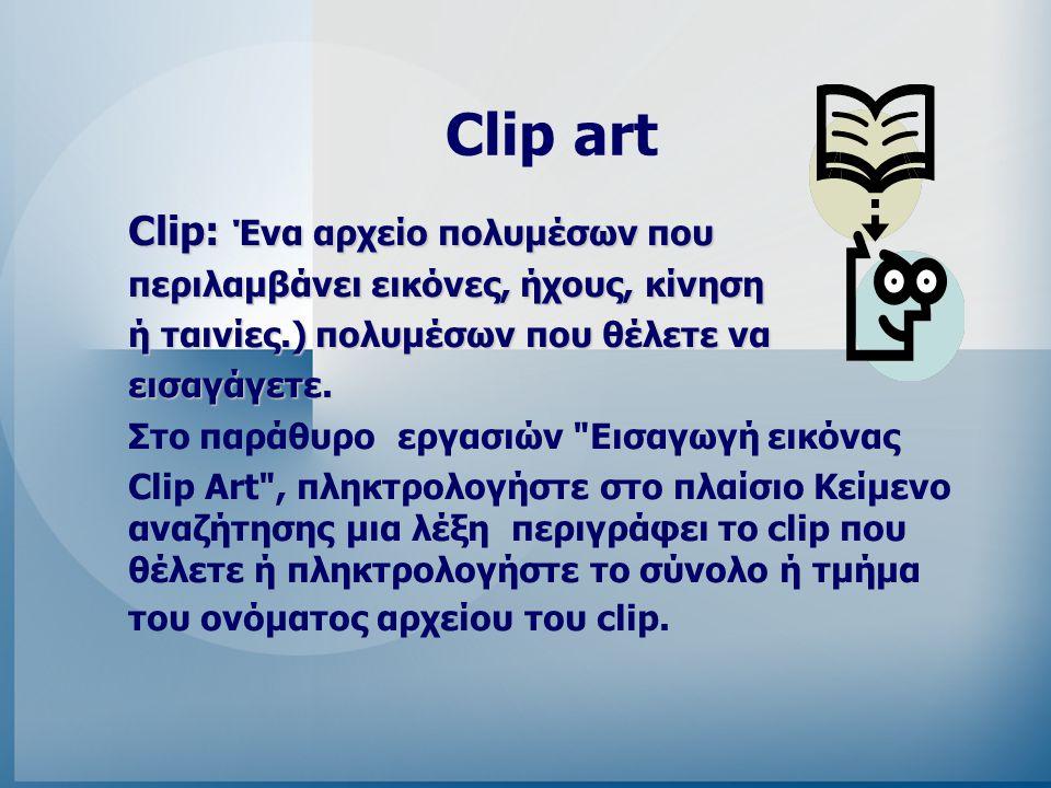 Clip art Clip: Ένα αρχείο πολυμέσων που περιλαμβάνει εικόνες, ήχους, κίνηση ή ταινίες.) πολυμέσων που θέλετε να εισαγάγετε. Στο παράθυρο εργασιών