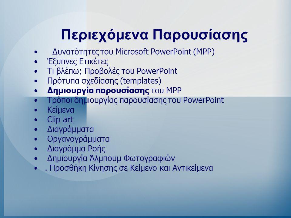 Περιεχόμενα Παρουσίασης Δυνατότητες του Microsoft PowerPoint (MPP) Έξυπνες Ετικέτες Τι βλέπω; Προβολές του PowerPoint Πρότυπα σχεδίασης (templates) Δη