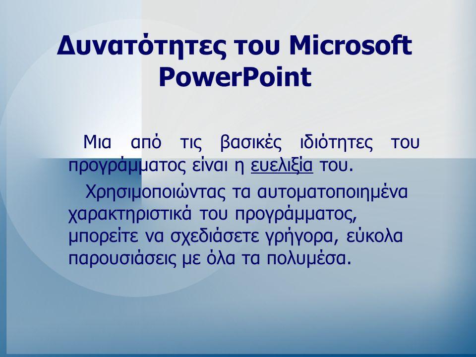 Δυνατότητες του Microsoft PowerPoint Μια από τις βασικές ιδιότητες του προγράμματος είναι η ευελιξία του. Χρησιμοποιώντας τα αυτοματοποιημένα χαρακτηρ