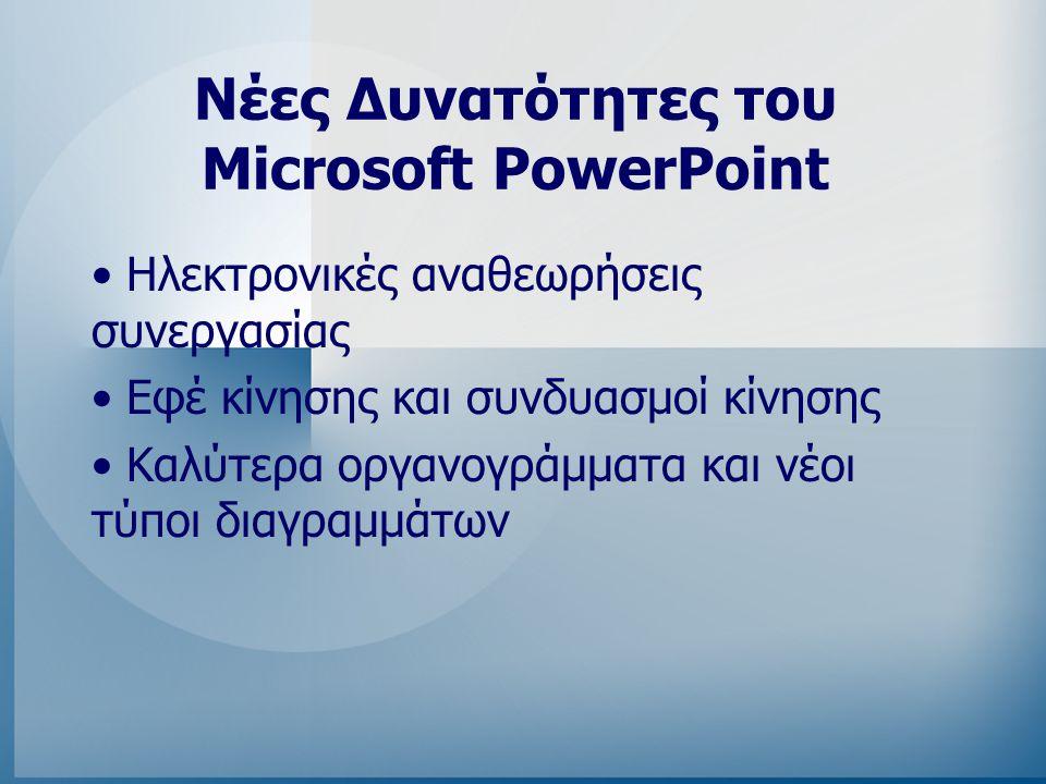 Νέες Δυνατότητες του Microsoft PowerPoint Ηλεκτρονικές αναθεωρήσεις συνεργασίας Εφέ κίνησης και συνδυασμοί κίνησης Καλύτερα οργανογράμματα και νέοι τύ