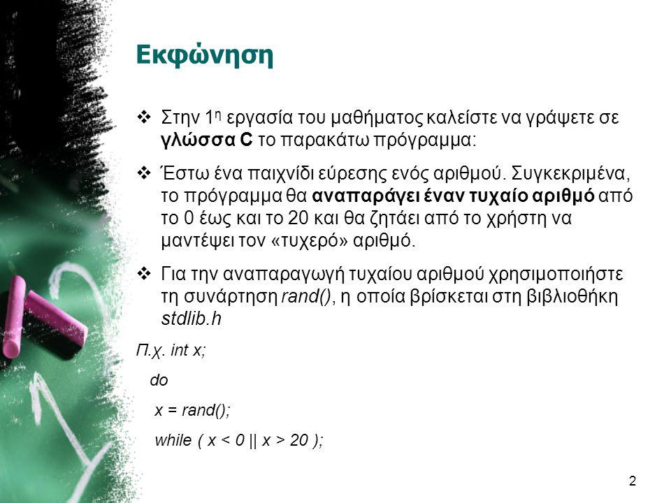 2 Εκφώνηση  Στην 1 η εργασία του μαθήματος καλείστε να γράψετε σε γλώσσα C το παρακάτω πρόγραμμα:  Έστω ένα παιχνίδι εύρεσης ενός αριθμού.
