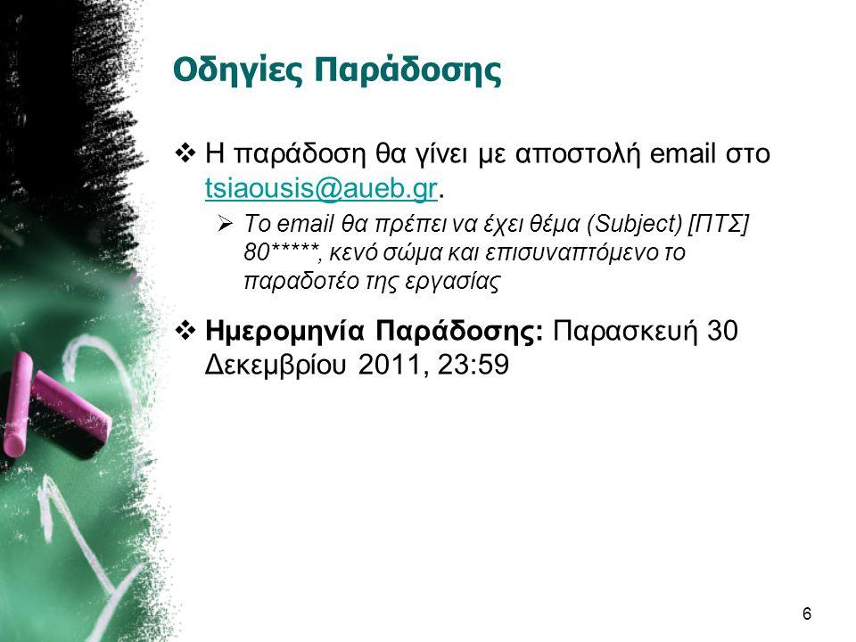 Οδηγίες Παράδοσης  Η παράδοση θα γίνει με αποστολή email στο tsiaousis@aueb.gr.