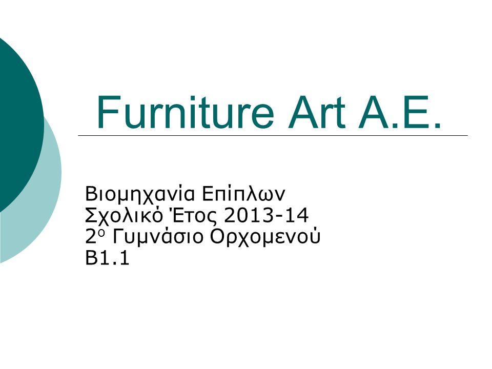 Furniture Art A.E. Βιομηχανία Επίπλων Σχολικό Έτος 2013-14 2 ο Γυμνάσιο Ορχομενού Β1.1