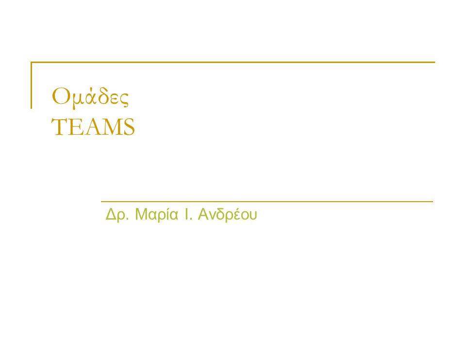 Ομάδες TEAMS Δρ. Μαρία Ι. Ανδρέου
