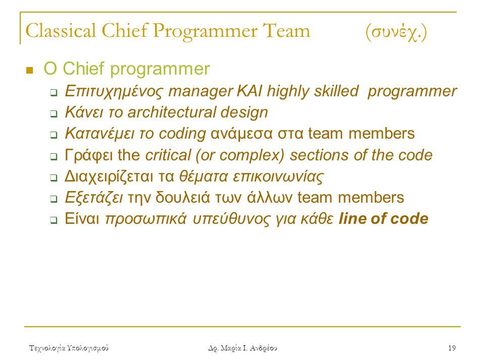 Τεχνολογία Υπολογισμού Δρ. Μαρία Ι. Ανδρέου 19 Classical Chief Programmer Team (συνέχ.) Ο Chief programmer  Επιτυχημένος manager ΚΑΙ highly skilled p