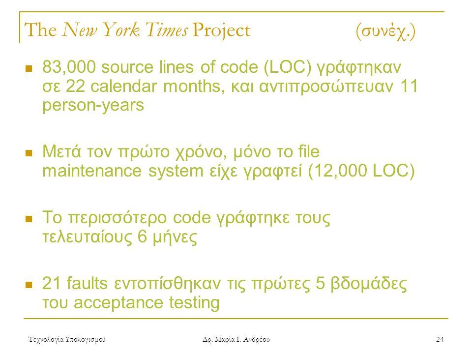 Τεχνολογία Υπολογισμού Δρ. Μαρία Ι. Ανδρέου 24 The New York Times Project (συνέχ.) 83,000 source lines of code (LOC) γράφτηκαν σε 22 calendar months,