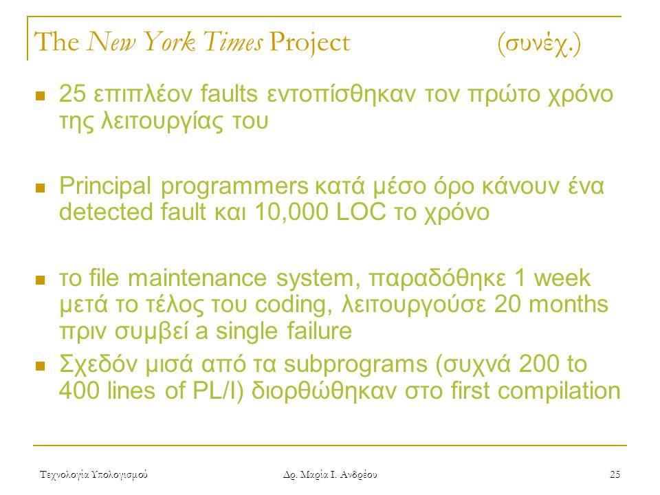 Τεχνολογία Υπολογισμού Δρ. Μαρία Ι. Ανδρέου 25 The New York Times Project (συνέχ.) 25 επιπλέον faults εντοπίσθηκαν τον πρώτο χρόνο της λειτουργίας του