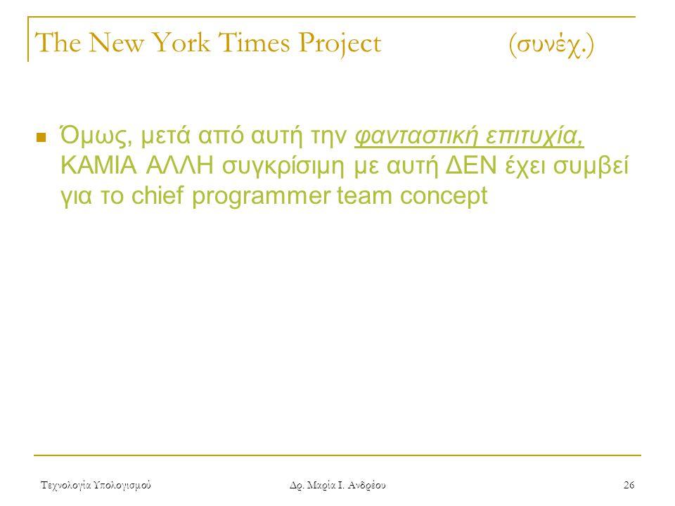 Τεχνολογία Υπολογισμού Δρ. Μαρία Ι. Ανδρέου 26 The New York Times Project (συνέχ.) Όμως, μετά από αυτή την φανταστική επιτυχία, ΚΑΜΙΑ ΑΛΛΗ συγκρίσιμη