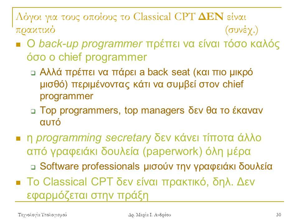 Τεχνολογία Υπολογισμού Δρ. Μαρία Ι. Ανδρέου 30 Λόγοι για τους οποίους το Classical CPT ΔΕΝ είναι πρακτικό (συνέχ.) Ο back-up programmer πρέπει να είνα