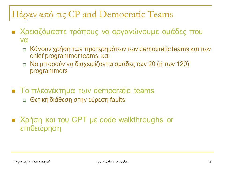 Τεχνολογία Υπολογισμού Δρ. Μαρία Ι. Ανδρέου 31 Πέραν από τις CP and Democratic Teams Χρειαζόμαστε τρόπους να οργανώνουμε ομάδες που να  Κάνουν χρήση
