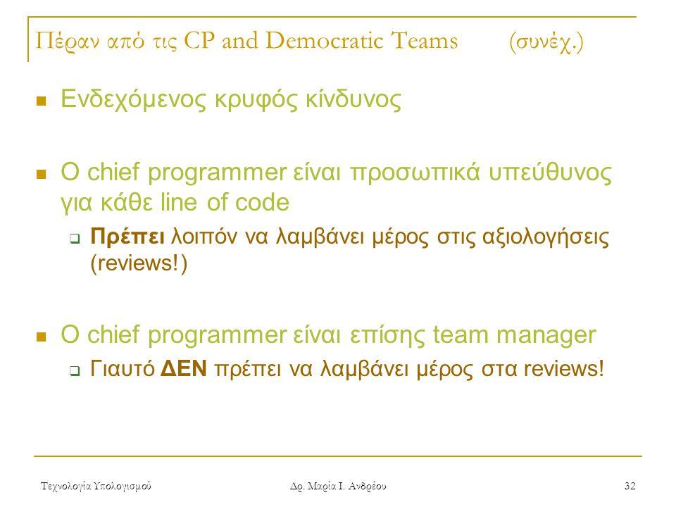Τεχνολογία Υπολογισμού Δρ. Μαρία Ι. Ανδρέου 32 Πέραν από τις CP and Democratic Teams (συνέχ.) Ενδεχόμενος κρυφός κίνδυνος Ο chief programmer είναι προ