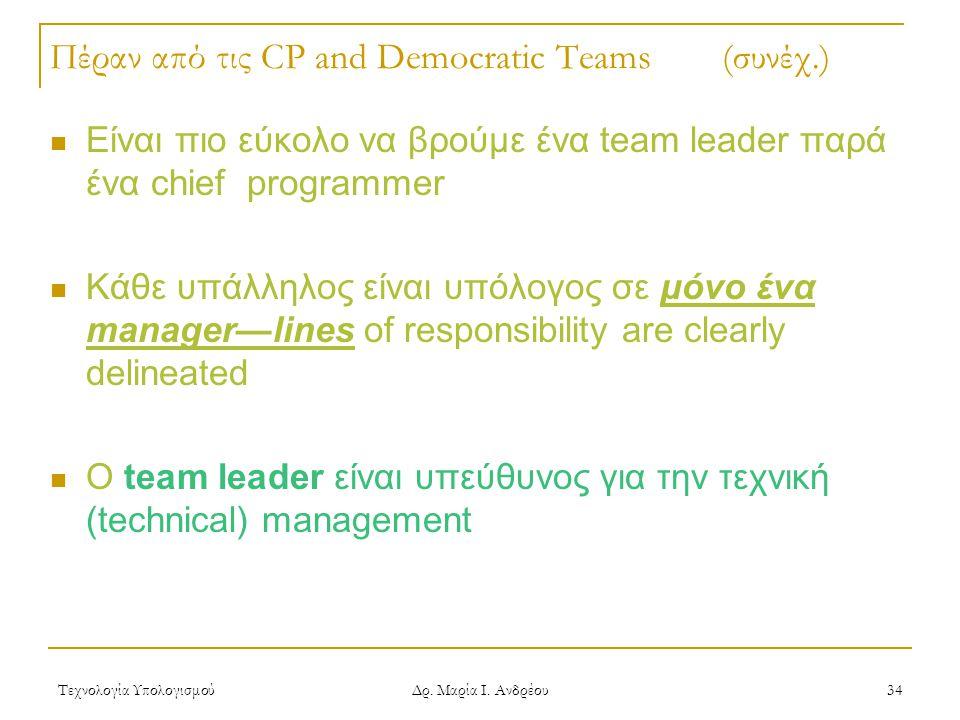 Τεχνολογία Υπολογισμού Δρ. Μαρία Ι. Ανδρέου 34 Πέραν από τις CP and Democratic Teams (συνέχ.) Είναι πιο εύκολο να βρούμε ένα team leader παρά ένα chie