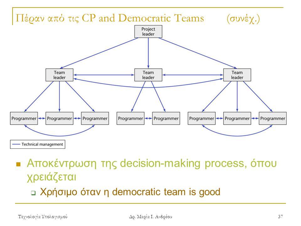 Τεχνολογία Υπολογισμού Δρ. Μαρία Ι. Ανδρέου 37 Πέραν από τις CP and Democratic Teams (συνέχ.) Αποκέντρωση της decision-making process, όπου χρειάζεται