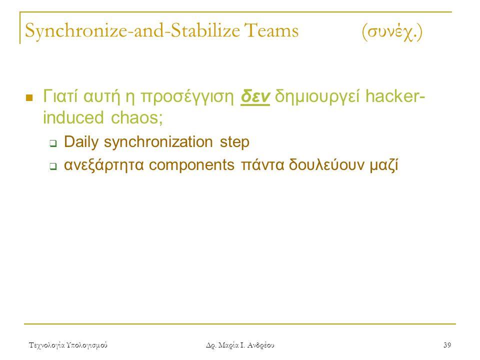 Τεχνολογία Υπολογισμού Δρ. Μαρία Ι. Ανδρέου 39 Synchronize-and-Stabilize Teams (συνέχ.) Γιατί αυτή η προσέγγιση δεν δημιουργεί hacker- induced chaos;