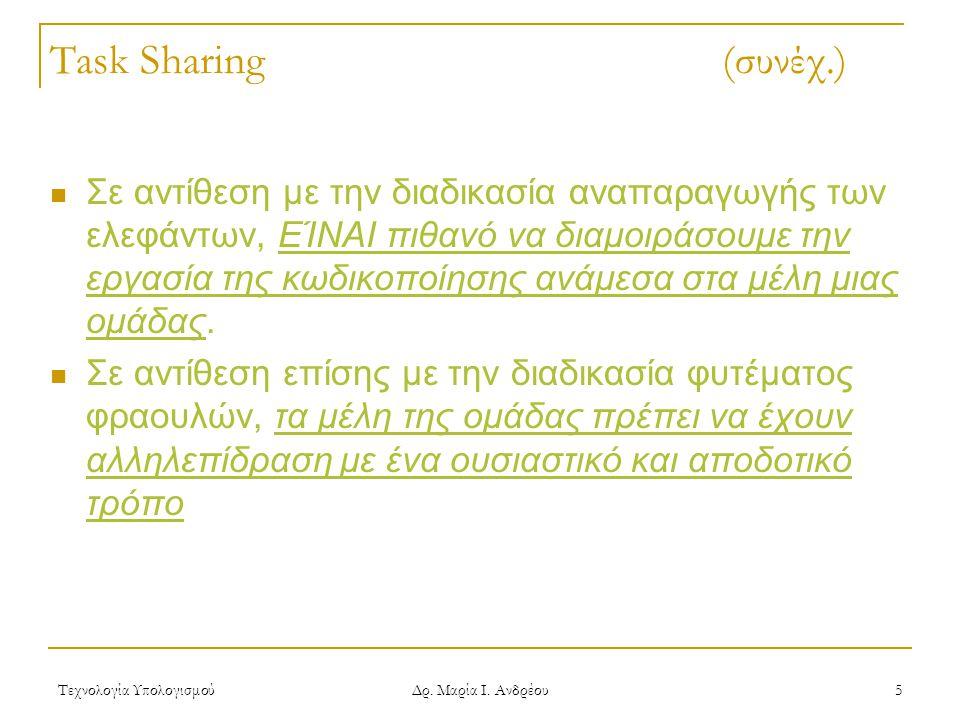 Τεχνολογία Υπολογισμού Δρ. Μαρία Ι. Ανδρέου 5 Task Sharing (συνέχ.) Σε αντίθεση με την διαδικασία αναπαραγωγής των ελεφάντων, ΕΊΝΑΙ πιθανό να διαμοιρά