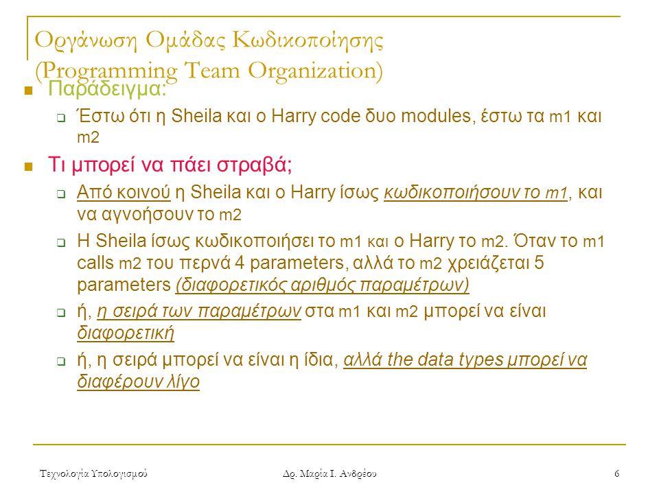 Τεχνολογία Υπολογισμού Δρ. Μαρία Ι. Ανδρέου 6 Οργάνωση Ομάδας Κωδικοποίησης (Programming Team Organization) Παράδειγμα:  Έστω ότι η Sheila και ο Harr