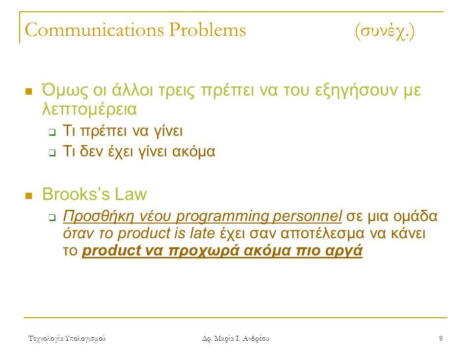Τεχνολογία Υπολογισμού Δρ. Μαρία Ι. Ανδρέου 9 Communications Problems (συνέχ.) Όμως οι άλλοι τρεις πρέπει να του εξηγήσουν με λεπτομέρεια  Τι πρέπει