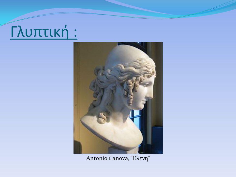 """Γλυπτική : Antonio Canova, """"Ελένη"""""""