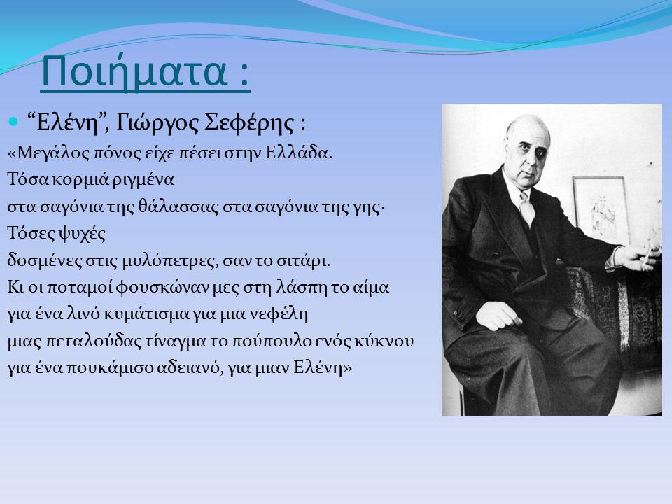 """Ποιήματα : """"Ελένη"""", Γιώργος Σεφέρης : «Μεγάλος πόνος είχε πέσει στην Ελλάδα. Τόσα κορμιά ριγμένα στα σαγόνια της θάλασσας στα σαγόνια της γης∙ Τόσες ψ"""